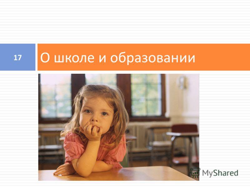 О школе и образовании 17
