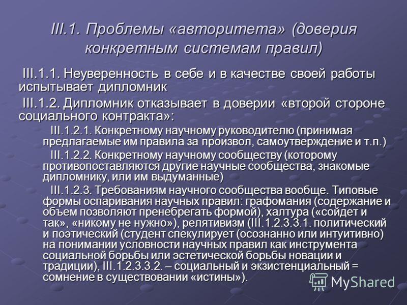 III.1. Проблемы «авторитета» (доверия конкретным системам правил) III.1.1. Неуверенность в себе и в качестве своей работы испытывает дипломник III.1.2. Дипломник отказывает в доверии «второй стороне социального контракта»: III.1.2.1. Конкретному науч