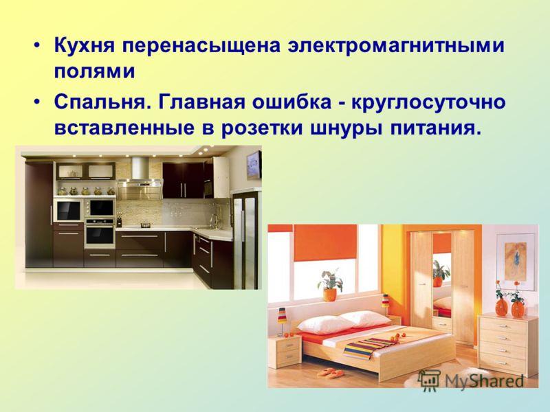 Кухня перенасыщена электромагнитными полями Спальня. Главная ошибка - круглосуточно вставленные в розетки шнуры питания.