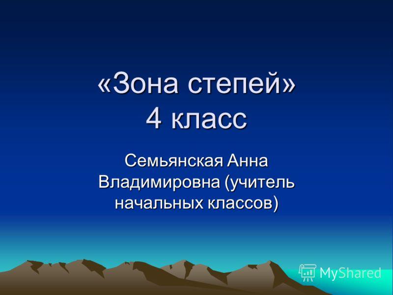 «Зона степей» 4 класс Семьянская Анна Владимировна (учитель начальных классов)