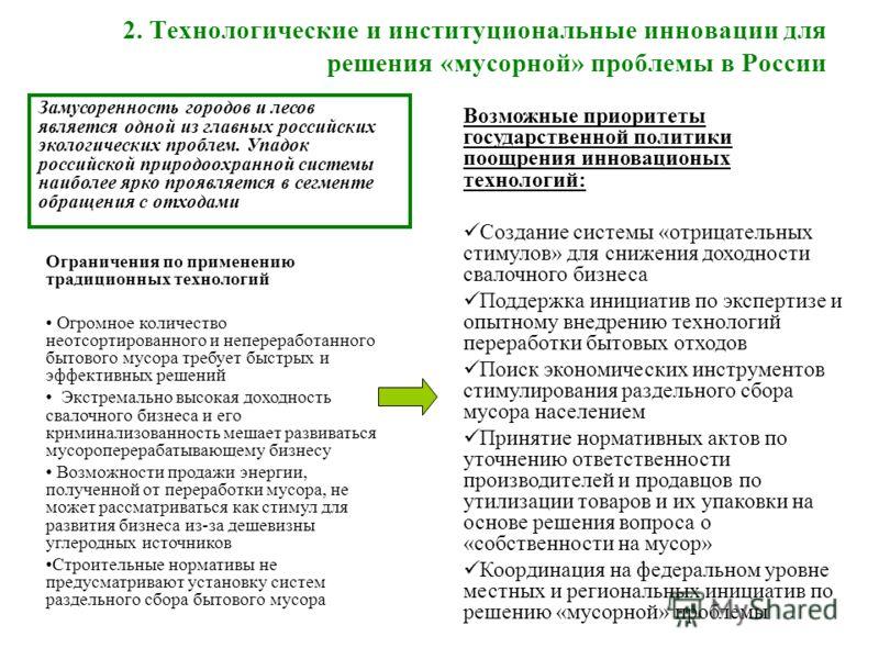 2. Технологические и институциональные инновации для решения «мусорной» проблемы в России Возможные приоритеты государственной политики поощрения инновационых технологий: Создание системы «отрицательных стимулов» для снижения доходности свалочного би