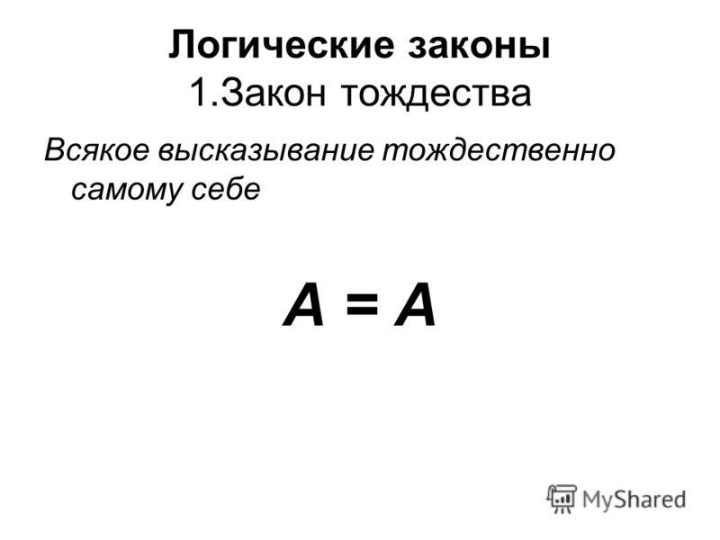 Логические законы 1.Закон тождества Всякое высказывание тождественно самому себе А = А