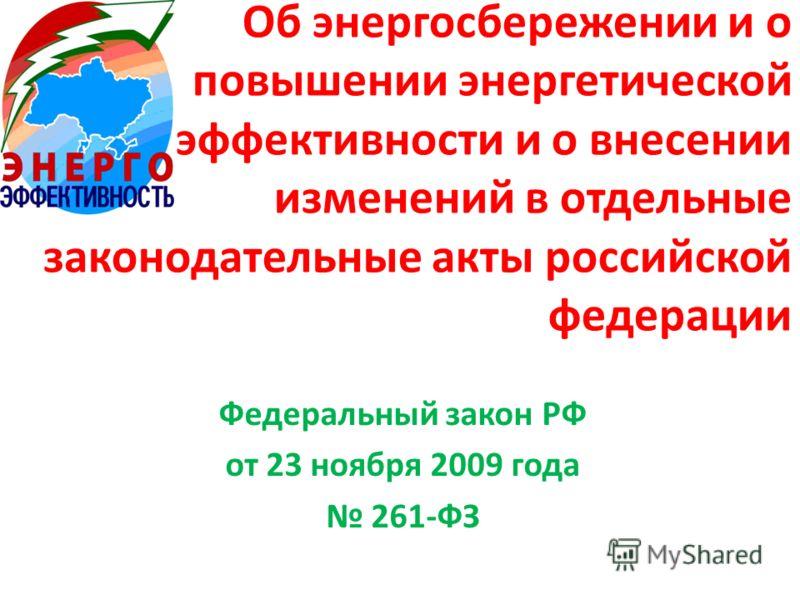 Об энергосбережении и о повышении энергетической эффективности и о внесении изменений в отдельные законодательные акты российской федерации Федеральный закон РФ от 23 ноября 2009 года 261-ФЗ