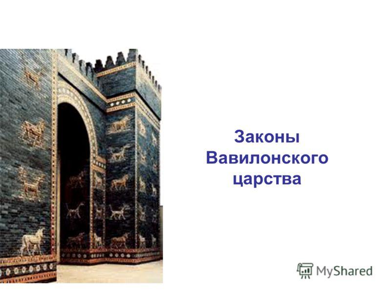 Законы Вавилонского царства