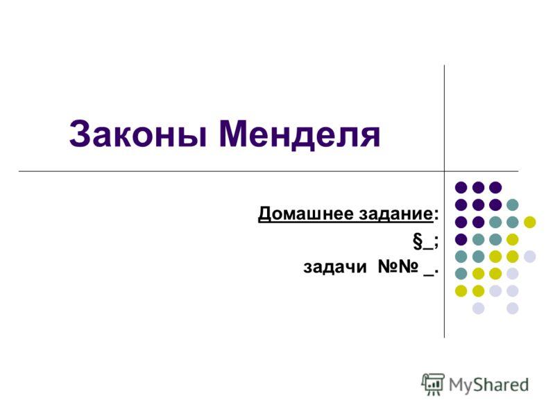 Законы Менделя Домашнее задание: §_; задачи _.