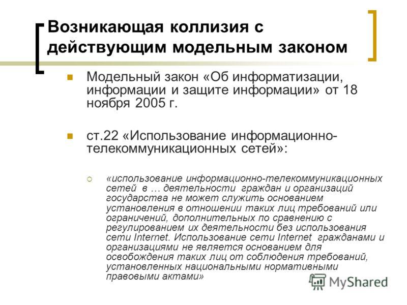 Возникающая коллизия с действующим модельным законом Модельный закон «Об информатизации, информации и защите информации» от 18 ноября 2005 г. ст.22 «Использование информационно- телекоммуникационных сетей»: «использование информационно-телекоммуникац
