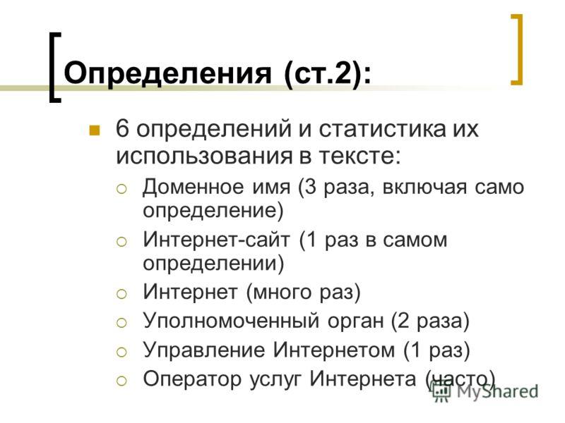 Определения (ст.2): 6 определений и статистика их использования в тексте: Доменное имя (3 раза, включая само определение) Интернет-сайт (1 раз в самом определении) Интернет (много раз) Уполномоченный орган (2 раза) Управление Интернетом (1 раз) Опера
