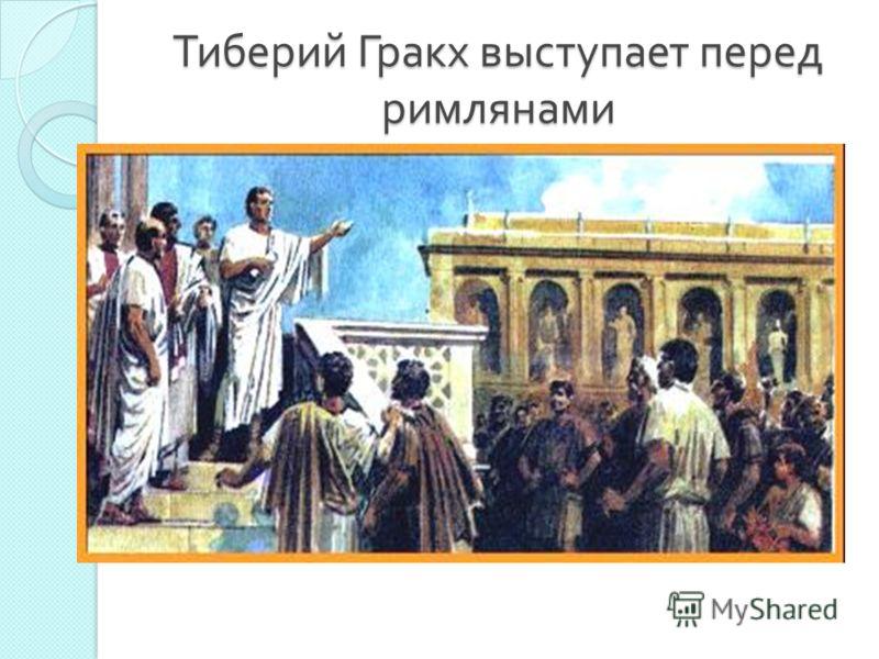 Тиберий Гракх выступает перед римлянами
