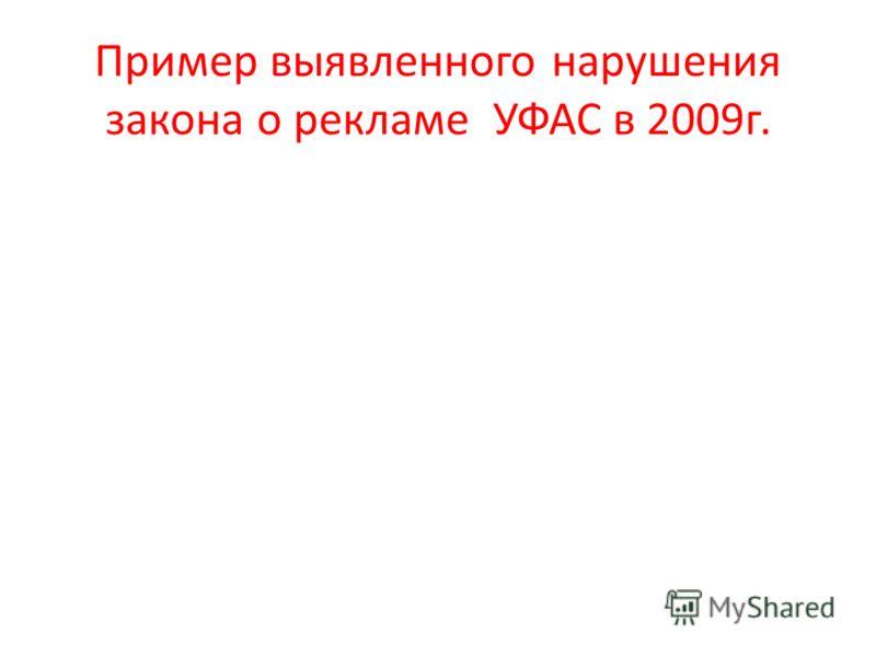 Пример выявленного нарушения закона о рекламе УФАС в 2009г.
