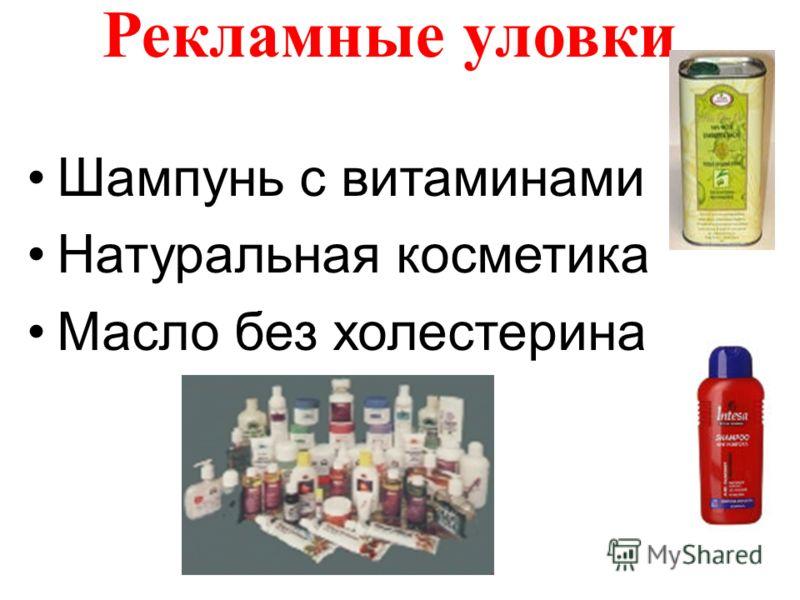 Рекламные уловки Шампунь с витаминами Натуральная косметика Масло без холестерина