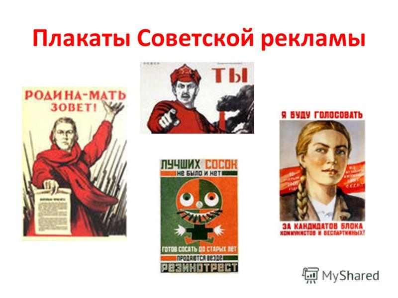 Плакаты Советской рекламы