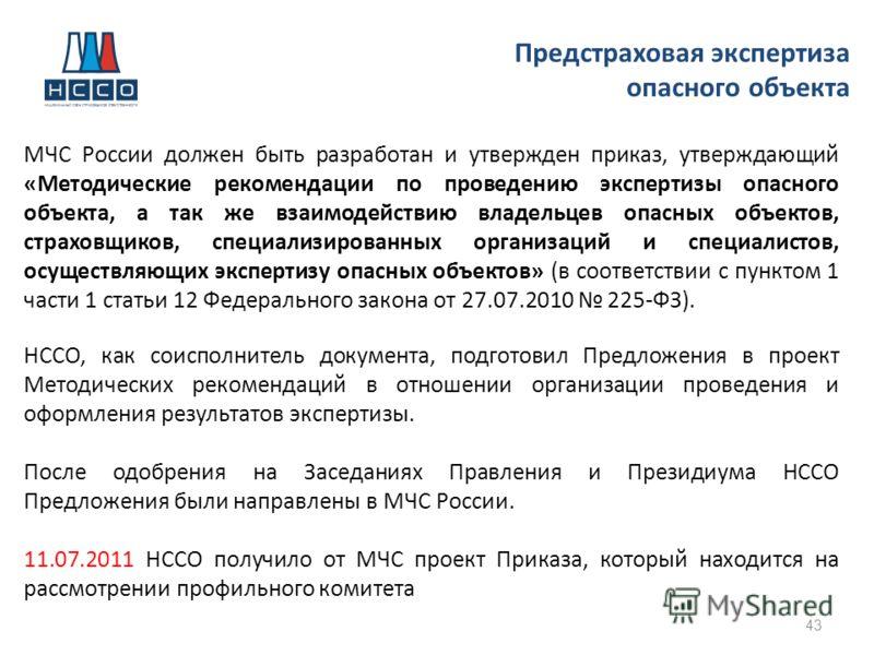 Предстраховая экспертиза опасного объекта 43 МЧС России должен быть разработан и утвержден приказ, утверждающий «Методические рекомендации по проведению экспертизы опасного объекта, а так же взаимодействию владельцев опасных объектов, страховщиков, с