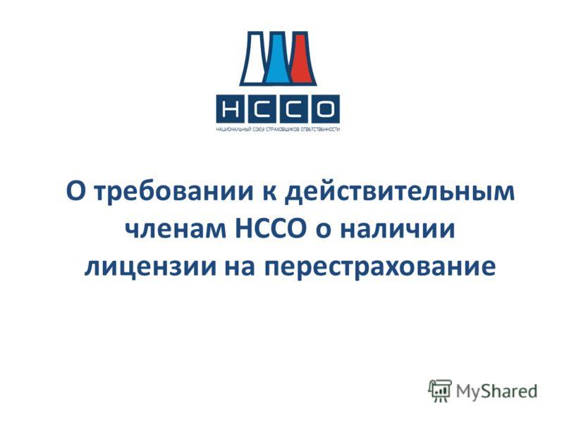 О требовании к действительным членам НССО о наличии лицензии на перестрахование