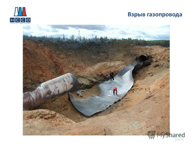 Взрыв газопровода Стр. 6