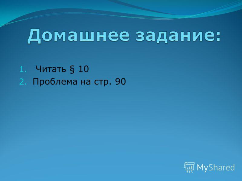 1. Читать § 10 2. Проблема на стр. 90
