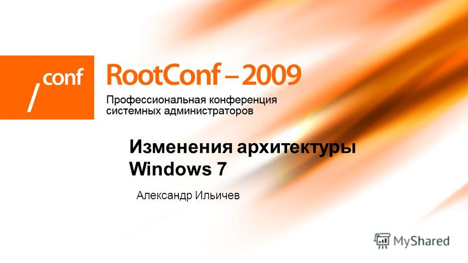 Александр Ильичев Изменения архитектуры Windows 7