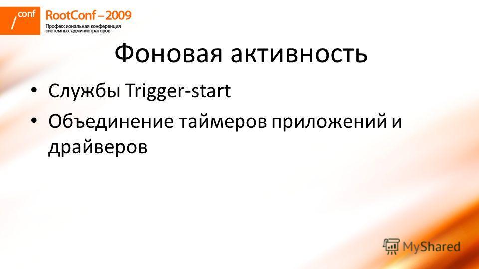 Фоновая активность Службы Trigger-start Объединение таймеров приложений и драйверов