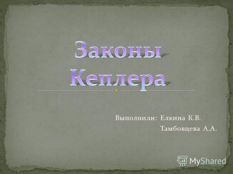 Выполнили: Елкина К.В. Тамбовцева А.А.