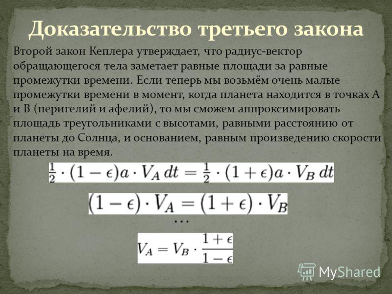Второй закон Кеплера утверждает, что радиус-вектор обращающегося тела заметает равные площади за равные промежутки времени. Если теперь мы возьмём очень малые промежутки времени в момент, когда планета находится в точках A и B (перигелий и афелий), т