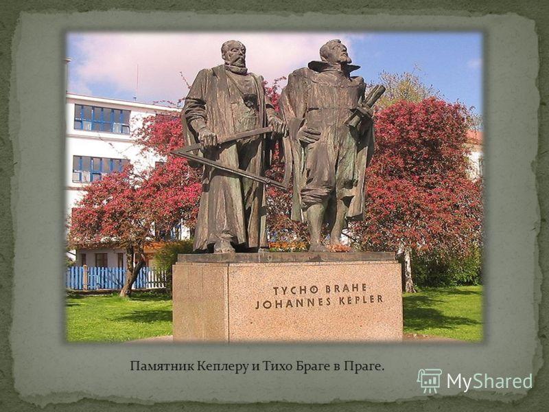 Памятник Кеплеру и Тихо Браге в Праге.