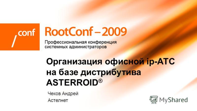 Чеков Андрей Астелнет Организация офисной ip-АТС на базе дистрибутива ASTERROID ®