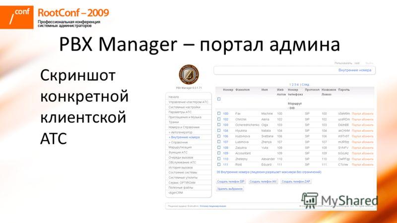 PBX Manager – портал админа Скриншот конкретной клиентской АТС