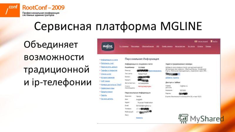 Сервисная платформа MGLINE Объединяет возможности традиционной и ip-телефонии