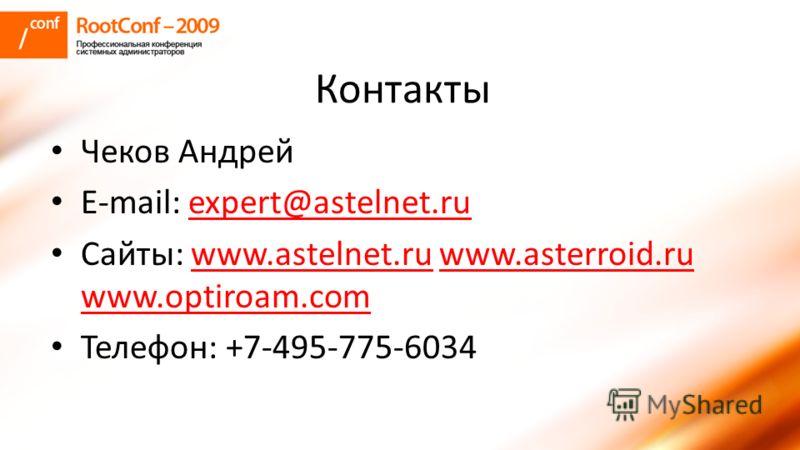 Контакты Чеков Андрей E-mail: expert@astelnet.ruexpert@astelnet.ru Сайты: www.astelnet.ru www.asterroid.ru www.optiroam.comwww.astelnet.ruwww.asterroid.ru www.optiroam.com Телефон: +7-495-775-6034