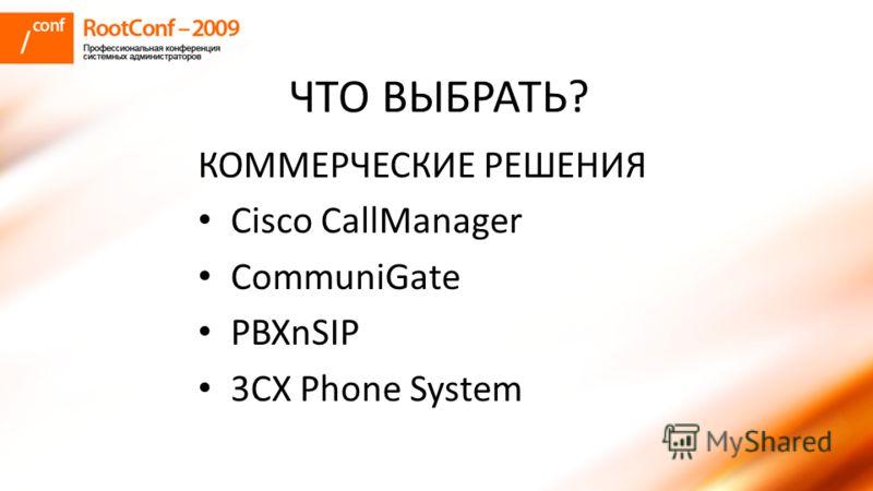 ЧТО ВЫБРАТЬ? КОММЕРЧЕСКИЕ РЕШЕНИЯ Cisco CallManager CommuniGate PBXnSIP 3CX Phone System
