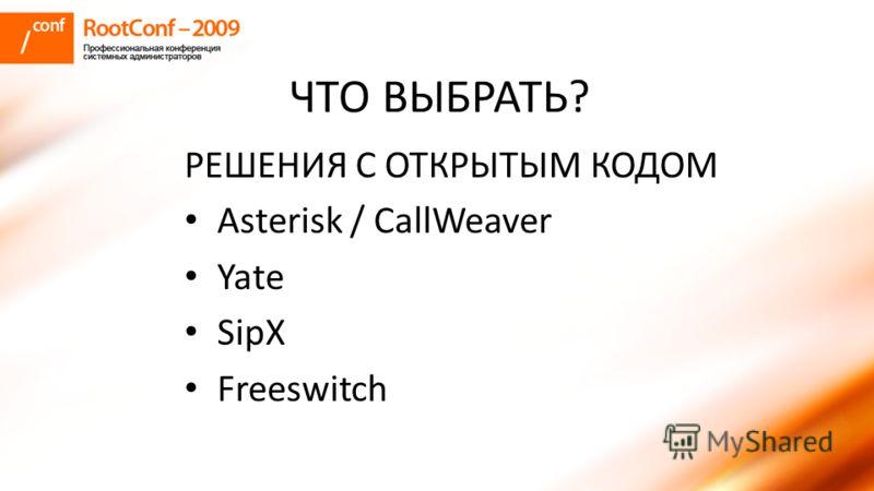 ЧТО ВЫБРАТЬ? РЕШЕНИЯ С ОТКРЫТЫМ КОДОМ Asterisk / CallWeaver Yate SipX Freeswitch