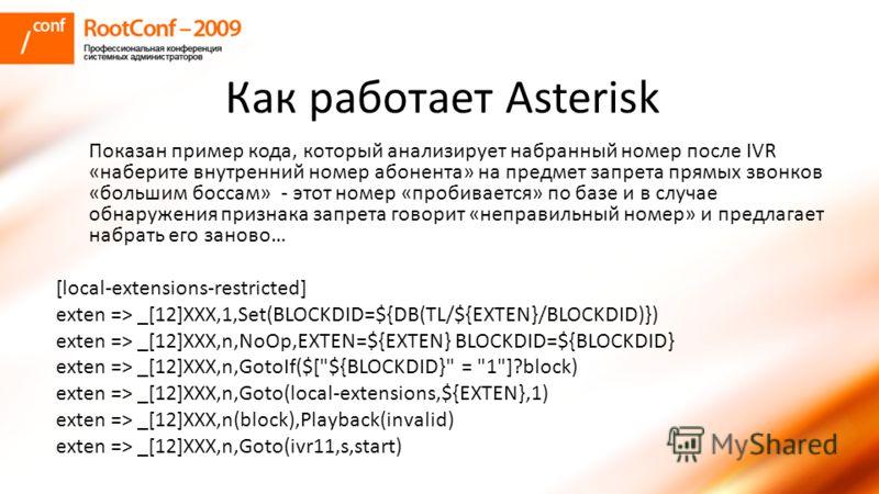 Как работает Asterisk Показан пример кода, который анализирует набранный номер после IVR «наберите внутренний номер абонента» на предмет запрета прямых звонков «большим боссам» - этот номер «пробивается» по базе и в случае обнаружения признака запрет