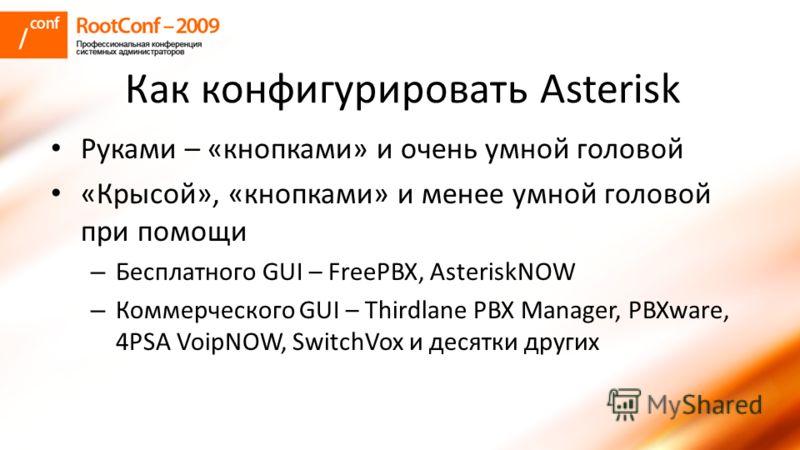 Как конфигурировать Asterisk Руками – «кнопками» и очень умной головой «Крысой», «кнопками» и менее умной головой при помощи – Бесплатного GUI – FreePBX, AsteriskNOW – Коммерческого GUI – Thirdlane PBX Manager, PBXware, 4PSA VoipNOW, SwitchVox и деся
