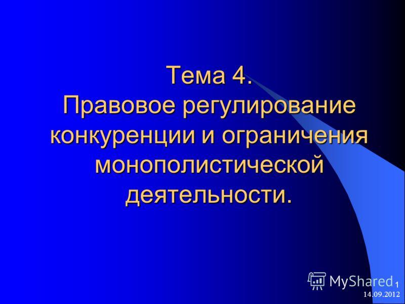 14.09.2012 1 Тема 4. Правовое регулирование конкуренции и ограничения монополистической деятельности.