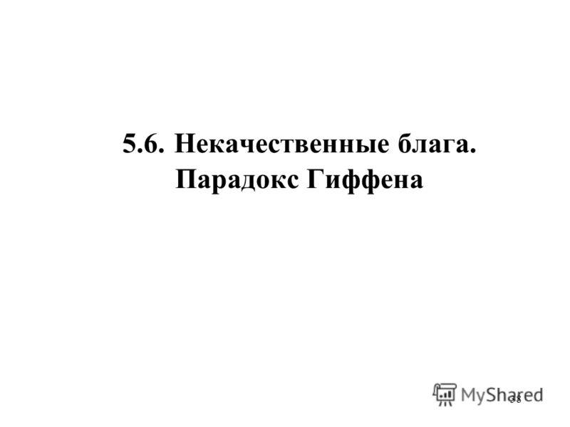38 5.6. Некачественные блага. Парадокс Гиффена