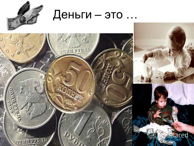 Деньги – это …