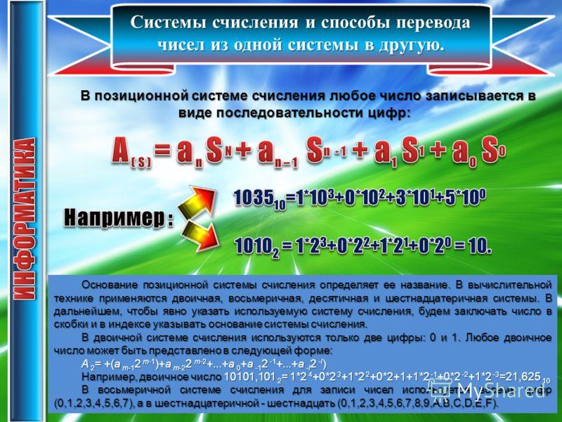 В позиционной системе счисления любое число записывается в виде последовательности цифр: Основание позиционной системы счисления определяет ее название. В вычислительной технике применяются двоичная, восьмеричная, десятичная и шестнадцатеричная систе