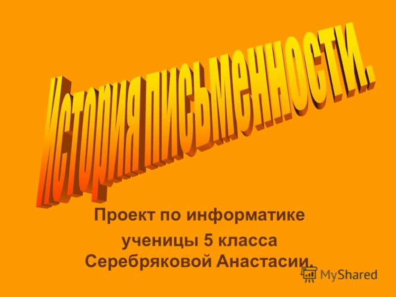 Проект по информатике ученицы 5 класса Серебряковой Анастасии.