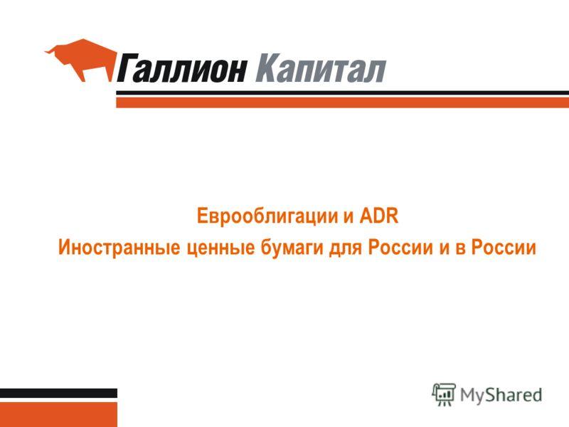 Еврооблигации и ADR Иностранные ценные бумаги для России и в России