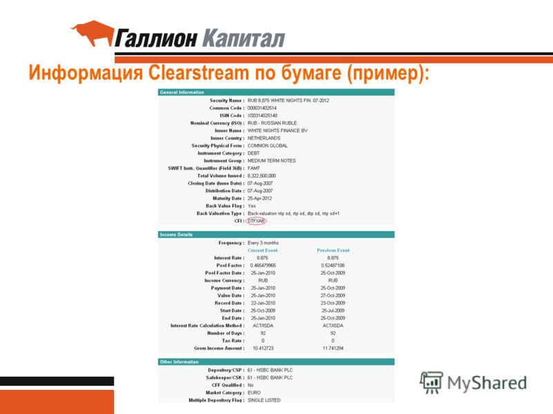 14 Информация Clearstream по бумаге (пример):
