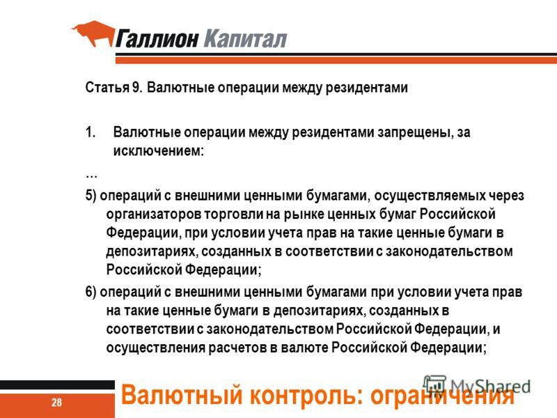Валютный контроль: ограничения Статья 9. Валютные операции между резидентами 1.Валютные операции между резидентами запрещены, за исключением: … 5) операций с внешними ценными бумагами, осуществляемых через организаторов торговли на рынке ценных бумаг