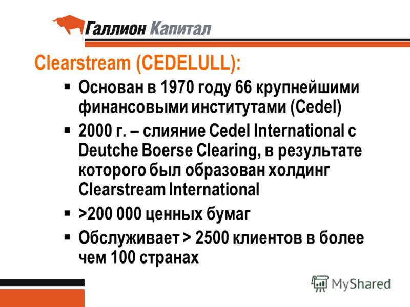 31 Clearstream (CEDELULL): Основан в 1970 году 66 крупнейшими финансовыми институтами (Cedel) 2000 г. – слияние Cedel International с Deutche Boerse Clearing, в результате которого был образован холдинг Clearstream International >200 000 ценных бумаг
