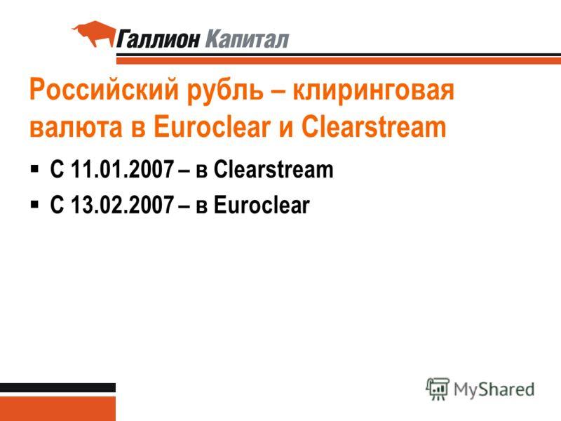 36 Российский рубль – клиринговая валюта в Euroclear и Clearstream С 11.01.2007 – в Clearstream С 13.02.2007 – в Euroclear