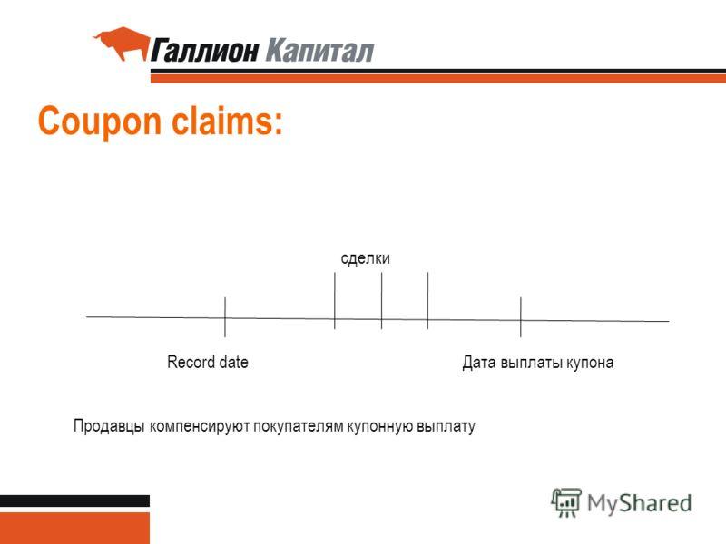 43 Coupon claims: Record dateДата выплаты купона сделки Продавцы компенсируют покупателям купонную выплату