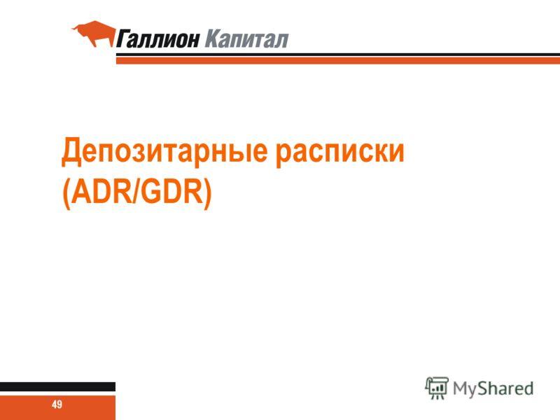 Депозитарные расписки (ADR/GDR) 49