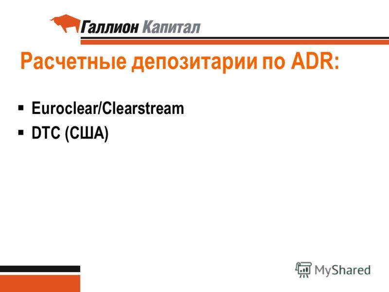 51 Расчетные депозитарии по ADR: Euroclear/Clearstream DTC (США)