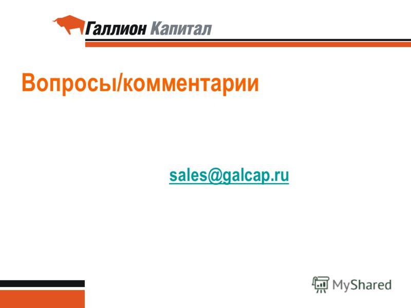 54 Вопросы/комментарии sales@galcap.ru