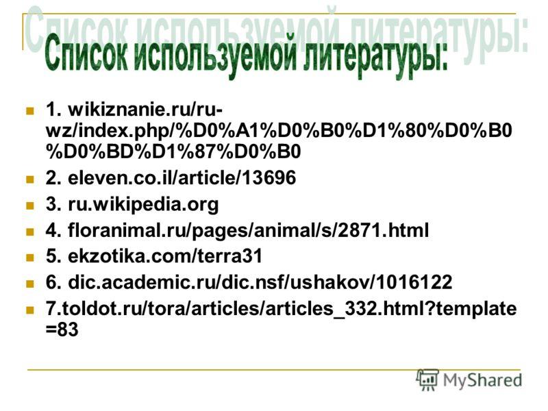 1. wikiznanie.ru/ru- wz/index.php/%D0%A1%D0%B0%D1%80%D0%B0 %D0%BD%D1%87%D0%B0 2. eleven.co.il/article/13696 3. ru.wikipedia.org 4. floranimal.ru/pages/animal/s/2871.html 5. ekzotika.com/terra31 6. dic.academic.ru/dic.nsf/ushakov/1016122 7.toldot.ru/t