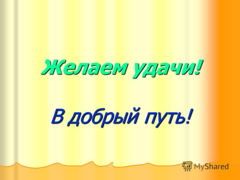 Желаем удачи! В добрый путь!