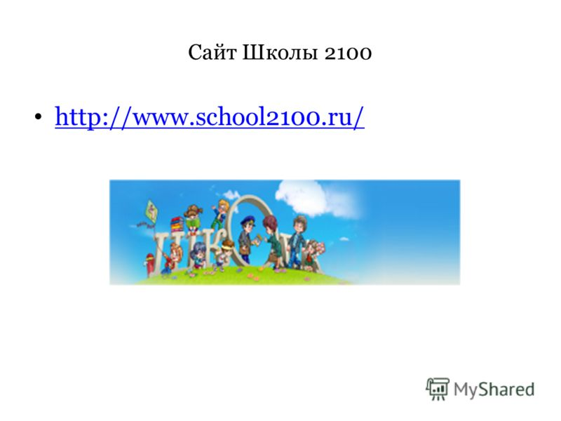 Сайт Школы 2100 http://www.school2100.ru/