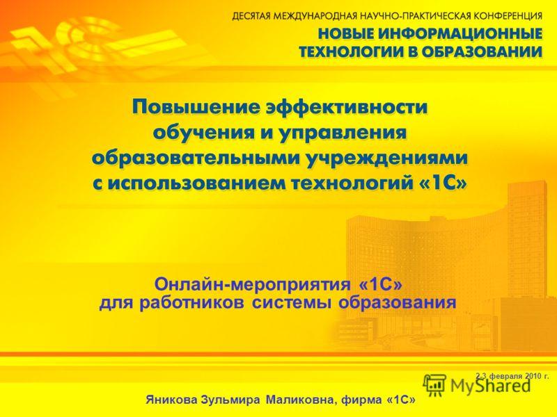 2-3 февраля 2010 г. Онлайн-мероприятия «1С» для работников системы образования Яникова Зульмира Маликовна, фирма «1С»
